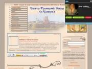 Уржумский сайт Свято-Троицкого Собора: краеведени, новости города