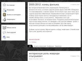 Интеллектуальная пресса - ЖЖ