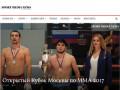 На сайте размещены последние новости в сфере спорта (Россия, Московская область, Москва)