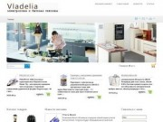 Электронный магазин Vladelia (Тел.: +7 (950) 179-93-30; skype: vladelia2009 e-mail:  manager@vladelia.ru)