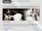 Фото Видео студия Spektr (Россия, Дагестан, Махачкала)