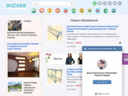 Доска объявлений «На DOZORRE» - Это сайт, где Вашему вниманию представлены бесплатные объявления. На нашем сайте размещают объявления частные лица и организации. (Россия, Московская область, Москва)