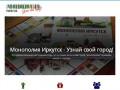 Монополия Иркутск - Узнай свой город!