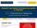 Ремонт бытовой техники на дому, вызов мастера в Томске | Частный мастер