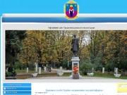 Официальный сайт города Орджоникидзе
