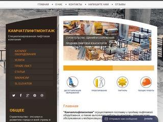 Сайт Камчатлифтмонтаж - лифты, подъемники, видео наблюдение, эскалаторы