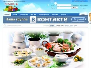 Портал Kulinar-yar.ru - вкусные рецепты с фотографиями