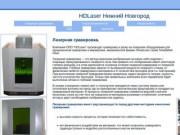 Лазерная гравировка. Нижний Новгород.