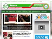 Мелчхи | Администрация Гудермесского района ЧР