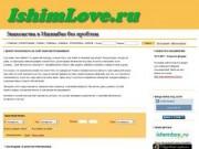 IshimLove.ru - Знакомства в Ишимбае без проблем