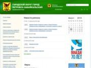 Городской округ город Петровск-Забайкальский
