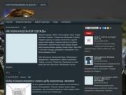 Магазин надежной одежды - modostr.ru