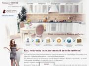 Универсалмебель-кухни и корпусная мебель на заказ в Абакане (Россия, Хакасия, Абакан)