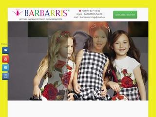 TM BARBARRIS — ОПТОВЫЙ МАГАЗИН ДЕТСКОЙ ОДЕЖДЫ. Детская одежда – это целый мир, наполненный яркими красками, позитивом и заботой о подрастающем поколении. (Россия, Белгородская область, Белгород)