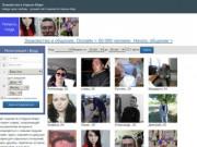 Бесплатные знакомства в Нарьян-Маре и области. Бесплатный сайт знакомств, Нарьян-Мар онлайн.
