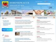 Официальный сайт города Новочеркасска