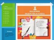 Академия лидерства и успеха в Тобольске - Официальный сайт