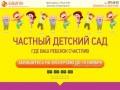 Bibigon24.ru — Детский сад Бибигон. Красноярск, ул. Алексеева 25, Авиаторов 40