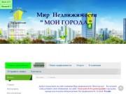Мир недвижимости МОИ ГОРОДА (Россия, Курская область, Льгов)