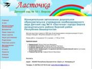 Муниципальное автономное дошкольное образовательное учреждение комбинированного вида Детский сад