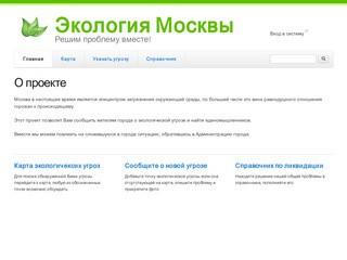 О проекте | Экология Москвы