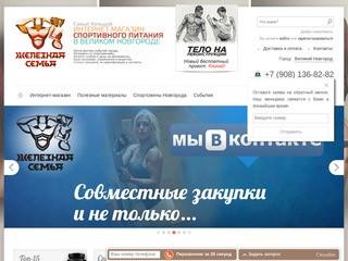 Спортивное питание в Великом Новгороде. Интернет магазин Железная Семья