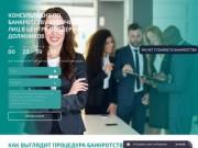 Банкротство физических лиц в центре поддержки должников Иркутской области.