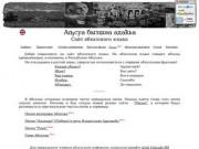 Аҧcуа бызшәа адаҟьа - cайт абхазского языка