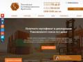 Российская Сертификационная Компания (Россия, Ленинградская область, Санкт-Петербург)