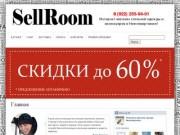 Sellroom.ru | Интернет-магазин стильной одежды и аксессуаров в г. Нижневартовск