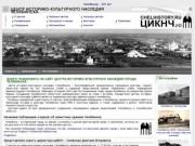 Центр историко-культурного наследия Челябинска