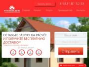 Купить утеплитель дешево в Горно-Алтайске |Теплый Дом