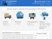 Грузоперевозки в Таганроге, по Ростовской области, ЮФО и России