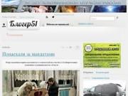 Blogger51 - о Мурманске, о Мурманской области -  blogger51
