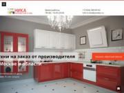 Кухни на заказ в Люберцах — НИКА — кухни на заказ от производителя