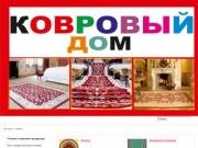 Каталог ковровой продукции