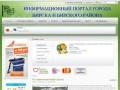Информационный портал Бирска и Бирского района