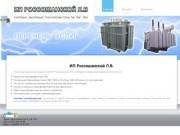Трансформаторы: монтаж, демонтаж