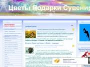 """Сеть магазинов""""ОАЗИС""""Букеты невест,Феерверки,Прокат Лимузинов"""