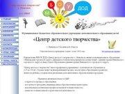 Центр детского творчества г. Невельск