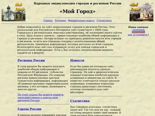 Архангельская область на народной энциклопедий городов и регионов России «Мой Город»