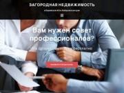 Об агентстве Загородная недвижимость (Россия, Еврейская автономная область, Еврейская автономная область)
