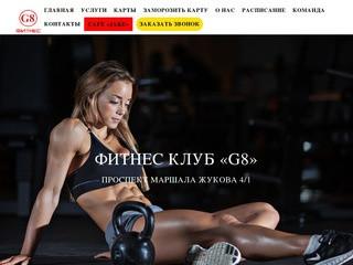 Фитнес клуб «G8» в Москве проспект Маршала Жукова | Метро Хорошево