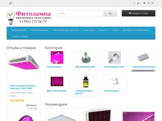 Фитолампы для растений Е27. Каталог на Fito-Lampa.ru (Россия, Нижегородская область, Нижний Новгород)
