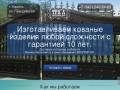 Изготовление кованых изделий под заказ (Россия, Татарстан, Татарстан)