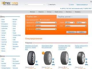 CMax Tyres - удобный и надежный интернет-магазин шин, дисков и аксессуаров