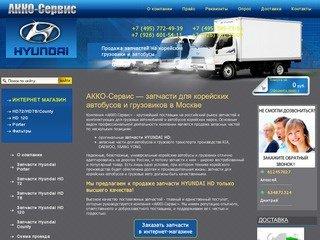 Компания Акко-Сервис | Запчасти для корейских автобусов | Запчасти для корейских грузовиков