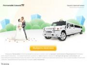 Прокат лимузинов, аренда лимузина, лимузины напрокат, заказ лимузина