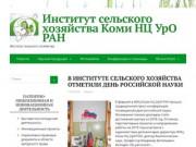 Институт сельского хозяйства Коми НЦ УрО РАН - Институт сельского хозяйства