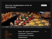 Элитная парфюмерия оптом из Красноярска | Магазин парфюмерии. Магазин косметики.